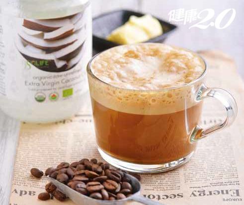 這一杯助燃脂瘦身!食療養生專家教你做「防彈奶茶」