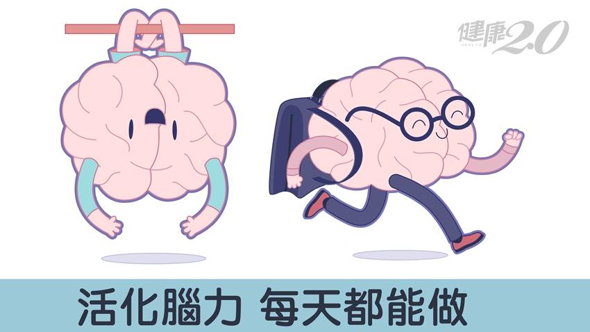 遠離大腦退化不健忘!每天都能做的5個活腦體操