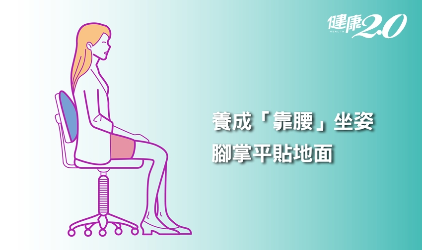 上班族痠痛自救法:養成這個坐姿、打電腦勿忘2件事