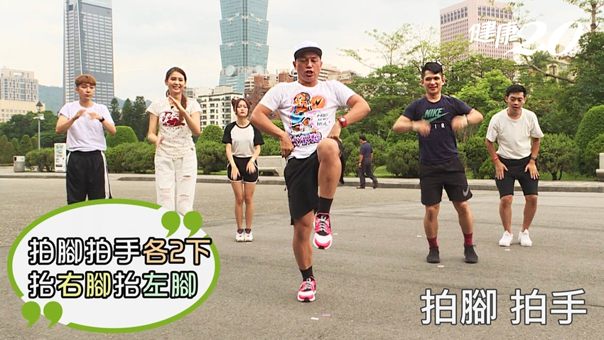 全家大小動起來!運動身體好「國民健康操」跟著跳就對了