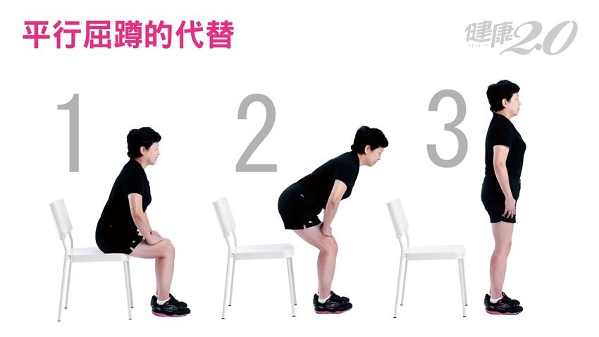 坐著就能練!「膝蓋強化操」讓腿有力、延長膝蓋壽命