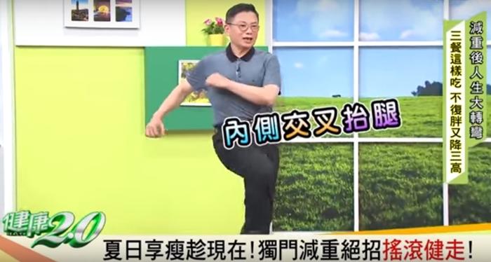 醫師傳授獨門減重法:原地「搖滾健走」超燃脂,1分鐘學會!