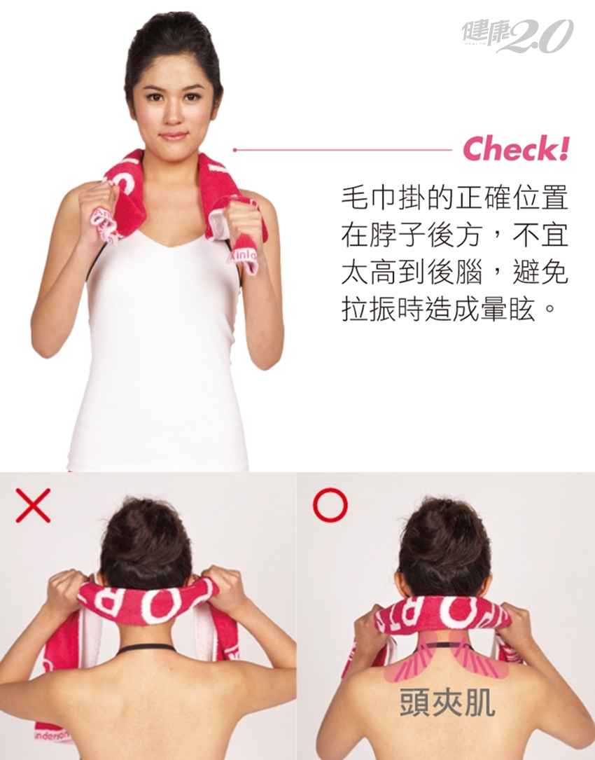 醫師激推「頸部毛巾操」 解除肩頸痠痛、消除疲勞就靠它!