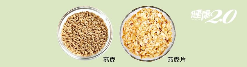 減重族、三高族最適合吃燕麥!營養師這樣吃降血脂穩血糖