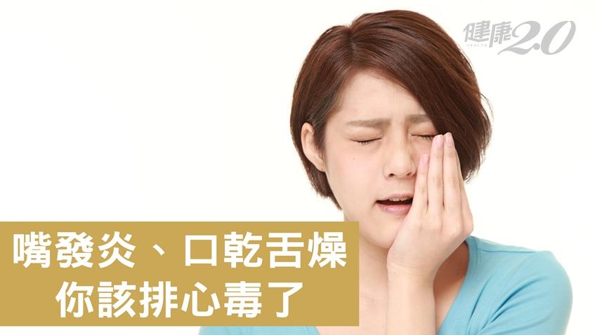 胸悶、嘴破、失眠?「心」有毒4症狀 中醫教你護心清毒