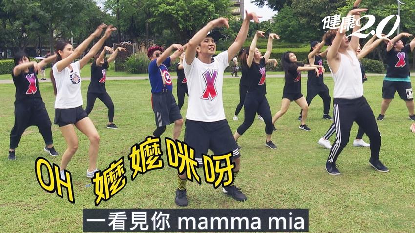 比鄭多燕還狂的減肥舞:「Mamma Mia」用力跳、認真瘦!