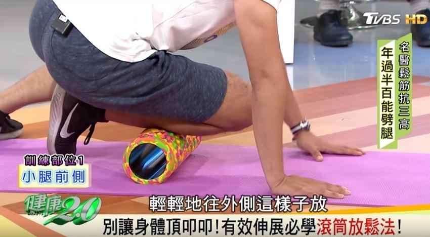 按對了,筋膜瞬間放鬆!「滾筒按摩」有效鬆腿筋不痠痛