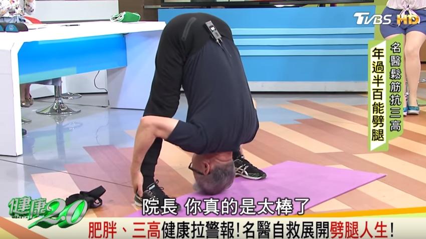 名醫年過60還能「劈腿」!他靠「這招」甩掉肥胖、三高