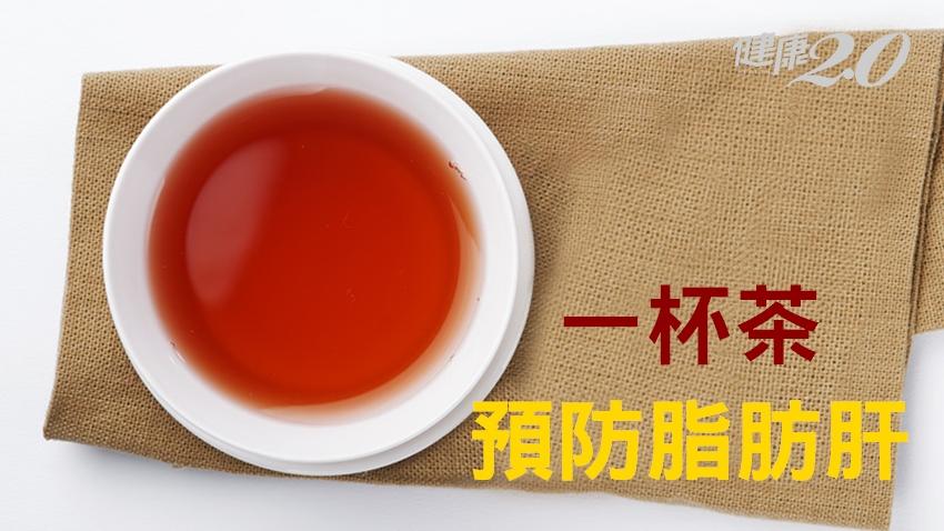 狂喝青草茶退火養肝?中醫:預防脂肪肝要喝「這杯茶」