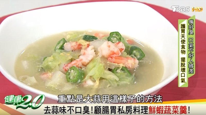 嘴巴噴蒜味?主廚教你1招吃法去蒜味不口臭+顧胃蔬菜湯