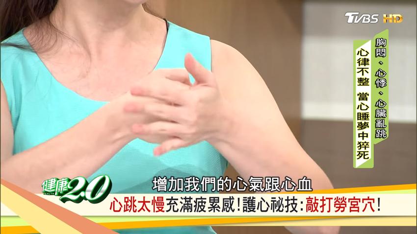 心跳太快太慢都不健康!中醫師不私藏「養心攻略」看這裡