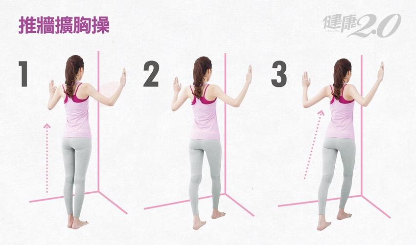 肩頸痠痛走了又來?找一面牆這樣伸展,讓緊繃肌肉鬆一下!