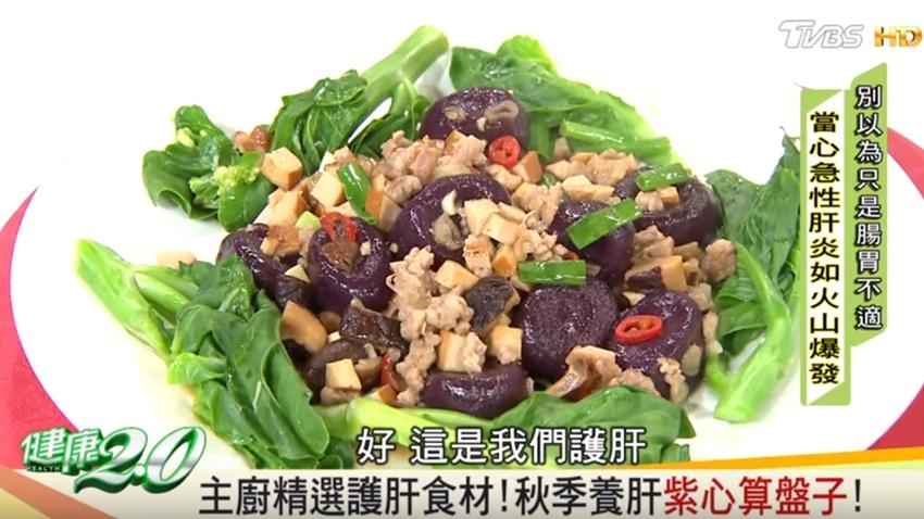 秋天護肝吃「2個顏色」!主廚1道料理 養肝有活力