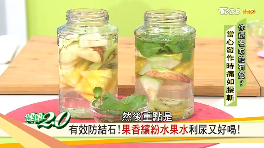遠離結石,補充水分是關鍵!營養師教你自製「水果水」
