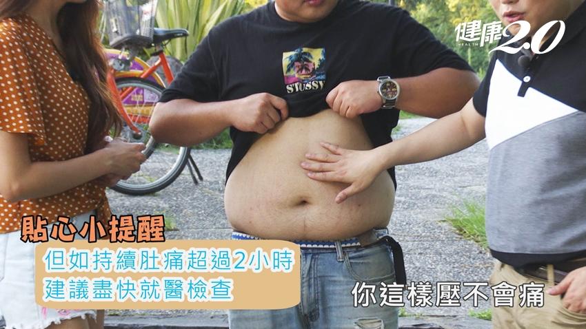 腹痛多久該看醫生?緊張到胃痛如何舒緩?江坤俊醫師來解答