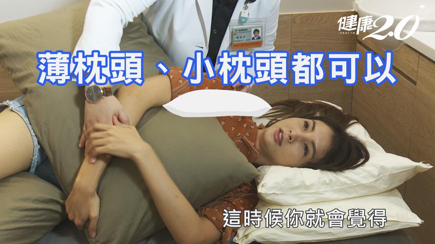 枕頭不只是「枕著頭」!「躺錯選錯」當心落枕痠痛、越睡越累