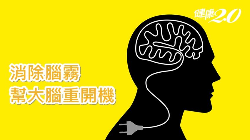 健忘、失神是「腦霧」找上你!每晚這動作幫大腦重開機