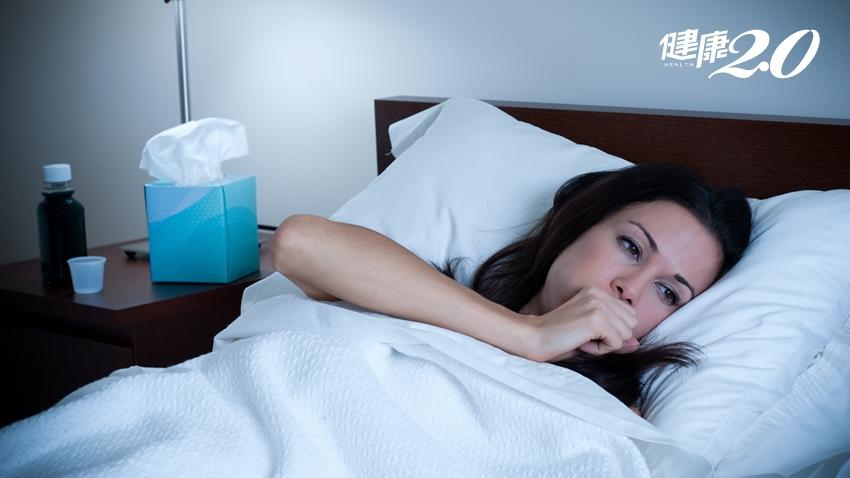 咳嗽有痰、一躺下就咳…10種常見疾病讓你咳不停