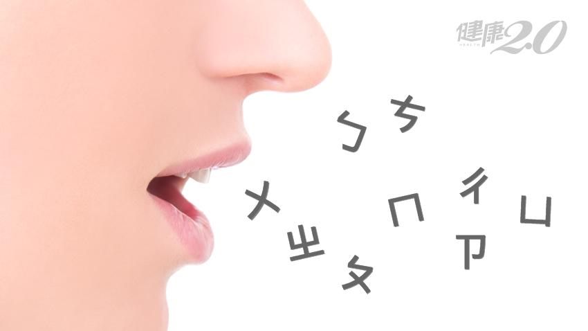 出一張嘴就能變健康?教授自創「注音符號」五行養生法