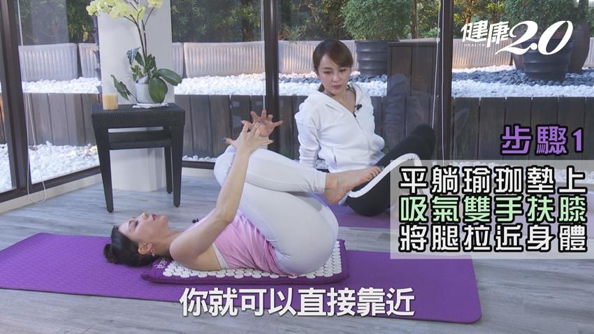 每天3分鐘「放屁瑜伽」,蠕動腹部按摩腸胃 解便祕不脹氣