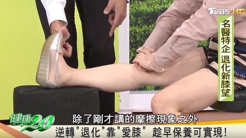 膝關節正確使用就不會退化!關節名醫3招運動 擊退關節炎