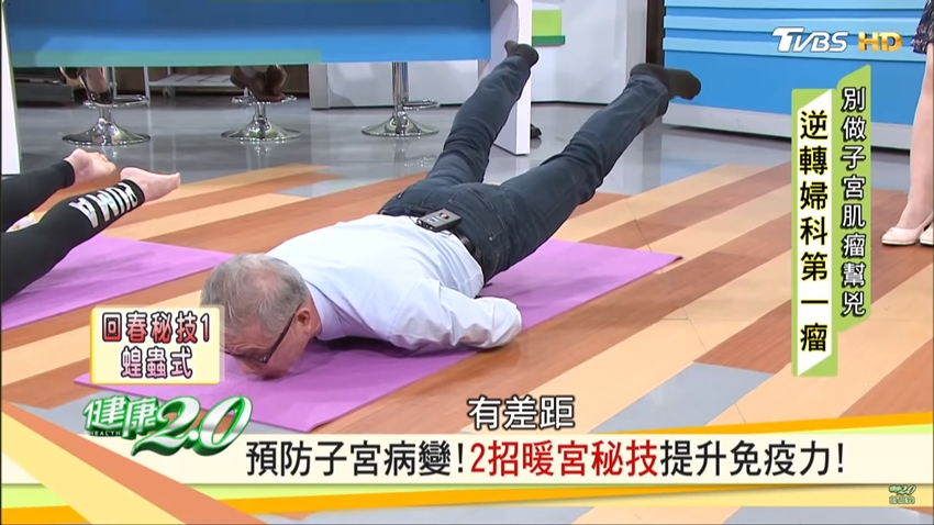 預防子宮病變、改善子宮肌瘤 必學2招瑜伽運動