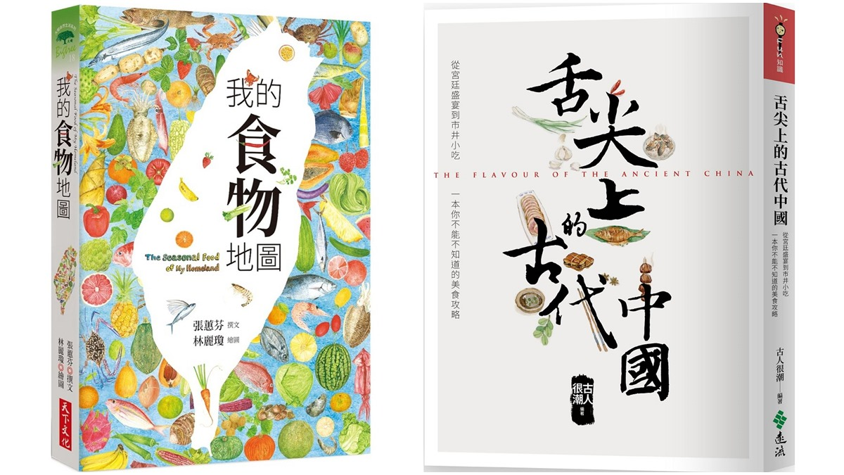 2019必看!最有哏新書18選「皇上吃什麼」「台北爽爽走一走」,讓你不再懷疑人生