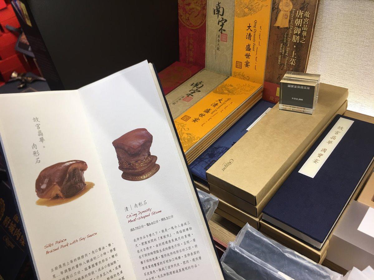 全新故宮晶華禮品店!超人氣「奏摺菜單、台灣小吃磁鐵」只有這裡買的到