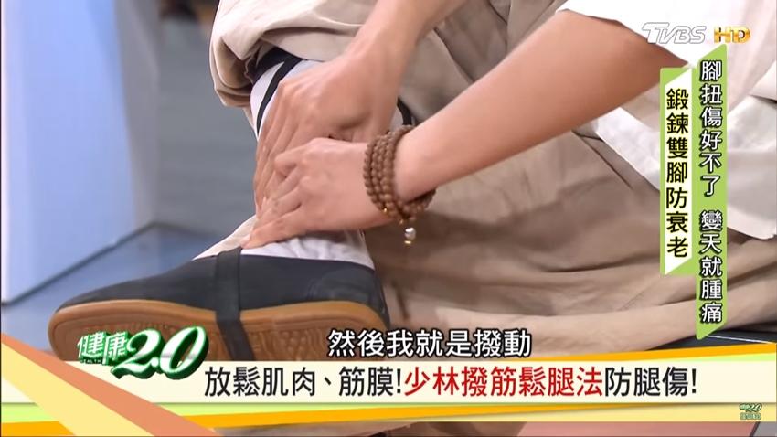 柔軟度太差?學會「少林撥筋鬆腿法」放鬆肌肉筋膜,防腿傷