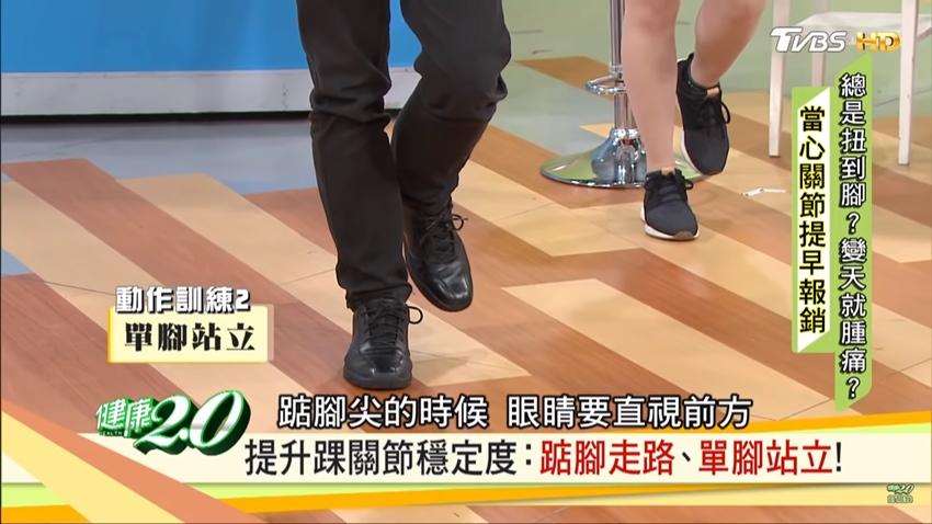 腳踝扭傷後變膝蓋痛?專家教自我檢測+2招強化踝關節