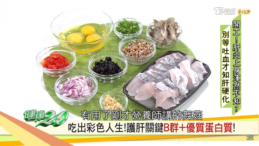 護肝愛肝,必知2 大營養素 主廚養肝活力料理上菜