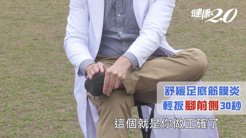 復健科醫傳授「護膝3法」 再教你緩解抽筋、拇趾外翻、足底筋膜炎