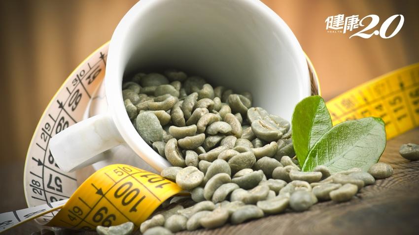 喝綠咖啡可以減肥、降低脂肪肝?專家這麼說