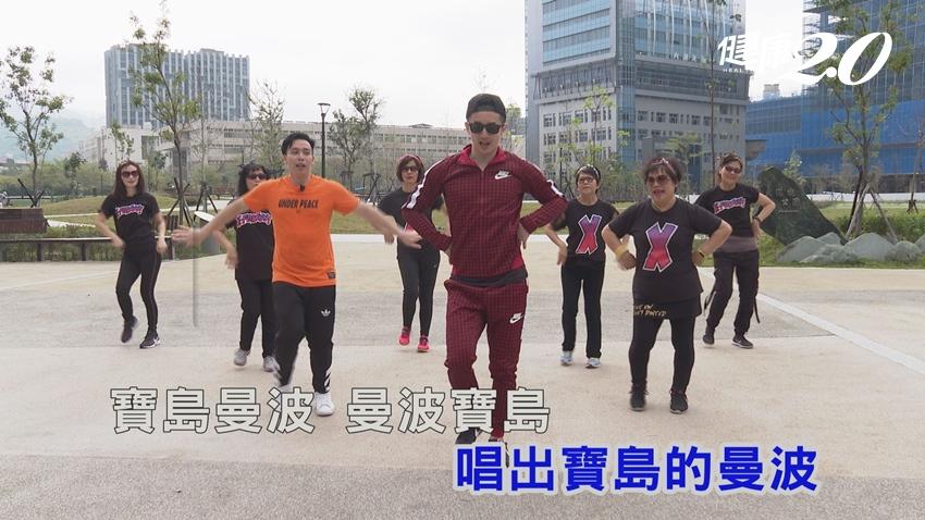 甩過年肥超簡單,跟著廣場舞老師MAX跳「寶島曼波」就對了!