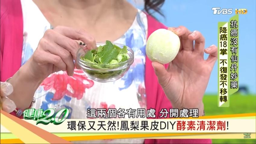 水果吃完皮別丟!專家教你DIY果皮酵素 環保又健康