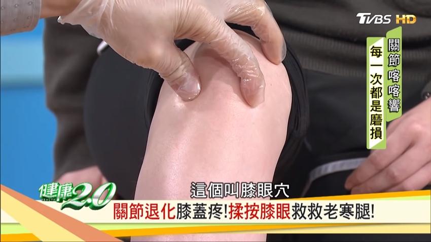 膝蓋痠軟無力…骨科名醫蔡凱宙公開「搓腳趾、揉膝眼」祕技