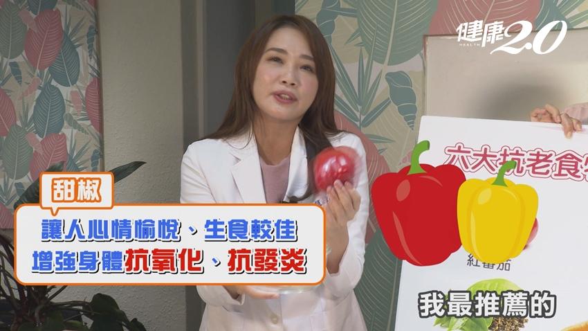 天天吃身體超年輕!營養師趙函穎力推6大抗老食材