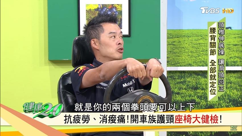 開車時頸痠手麻,中風了?小心頸椎壓迫,達人傳2招座椅調整法