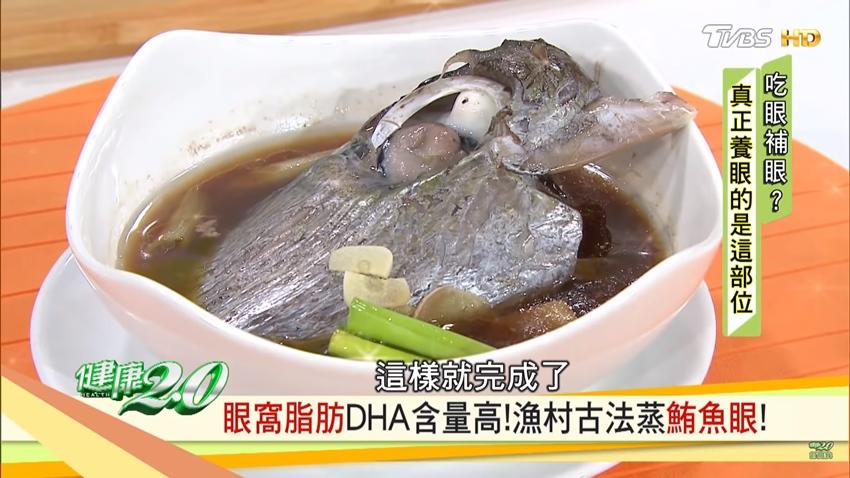 吃魚眼顧目睭,但要吃對部位!主廚教料理「漁村古法蒸魚目」好護眼