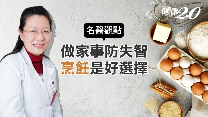 做家事防失智,烹飪是好選擇!醫師告訴你4大原因