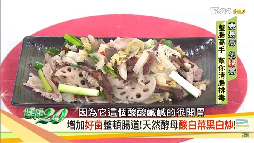 幫腸道減齡!「酸白菜黑白炒」料理 潤腸排毒又防癌