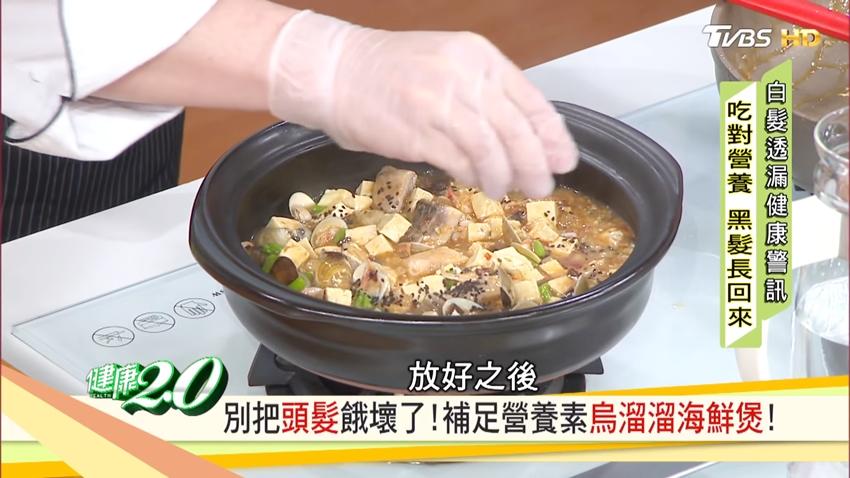 5大營養素吃出一頭黑髮!國宴御廚端出「烏溜溜海鮮豆腐煲」上桌