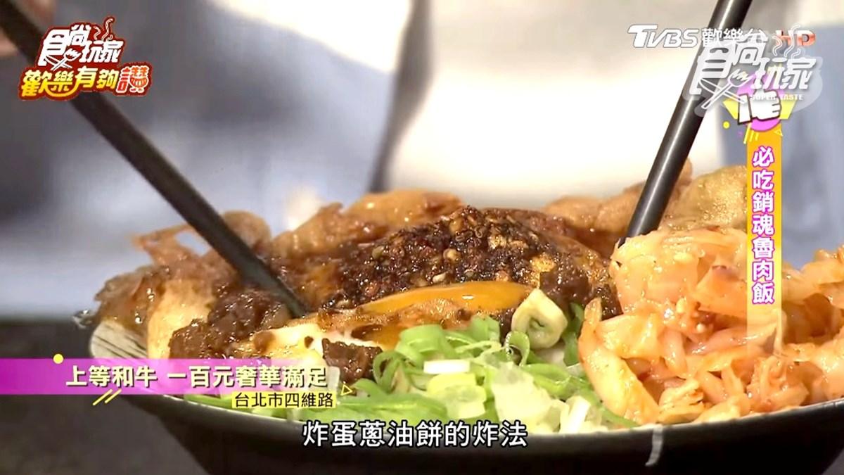 3家必吃銷魂滷肉飯:神祕攤車和牛滷肉飯、全台第一羊滷肉飯、亞洲舞王最愛滷肉飯
