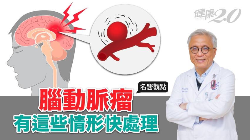 腦中不定時炸彈!動脈瘤得手術嗎?3判斷關鍵、有這些情形快處理!