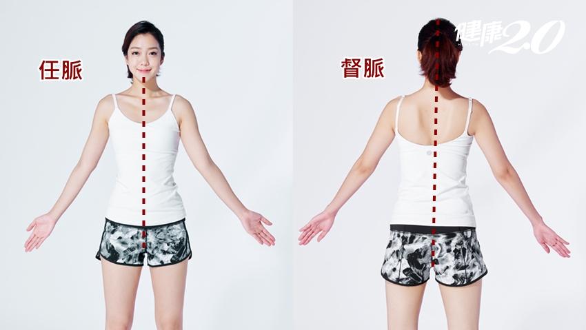 通達任督二脈 改善手腳冰冷、男性腎虛、女性白帶…好處說不盡