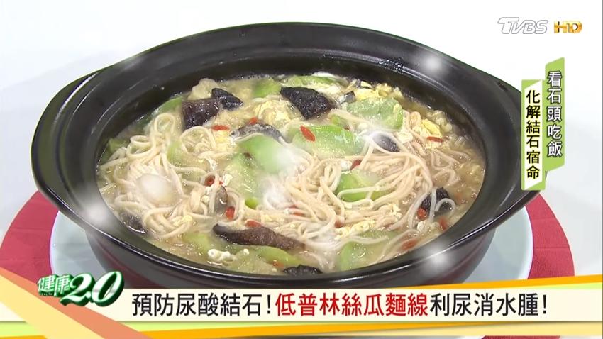 高尿酸也會生結石 17種高普林食物別再吃,來碗絲瓜糙米麵吧!