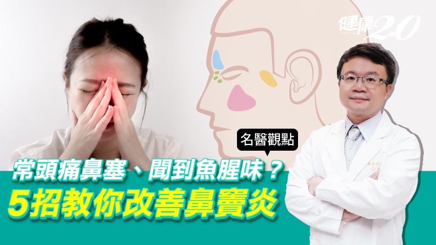 常頭痛鼻塞、聞到魚腥味?鼻達人5方法教你居家改善鼻竇炎