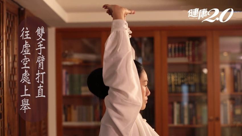 疏通肩膀、頸椎氣血 八段錦第一式「雙手托天理三焦」