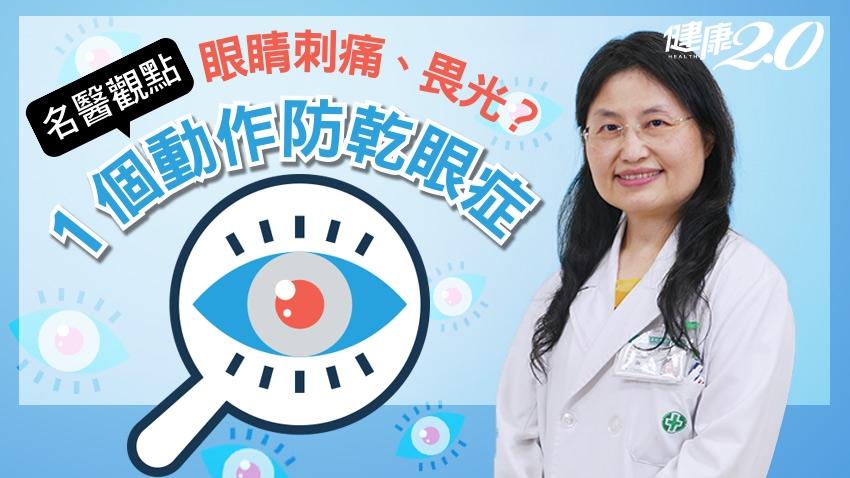 眼睛乾到爆?有這些症狀小心「乾眼症」!醫師1招有效防乾眼
