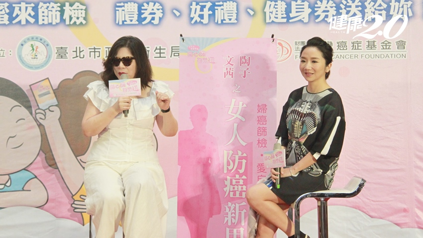 女人,愛自己多一點!陳文茜、陶晶瑩呼籲婦女重視癌症篩檢